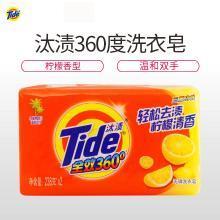 汰漬全效洗衣皂(檸檬清香)HN1(238gx2)