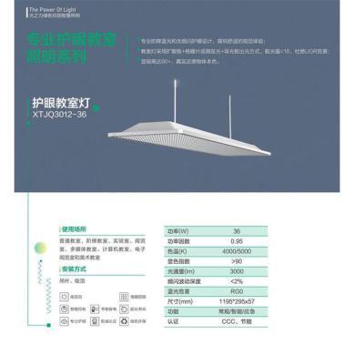 光之力LED護眼教室燈 零危害教室專用照明系統 XTJQ3012-36( XTJQ3012-36)
