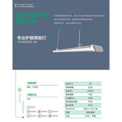 光之力專業LED護眼黑板燈 零危害教室專用照明系統 XTHD3012-40N(XTHD3012-40N)