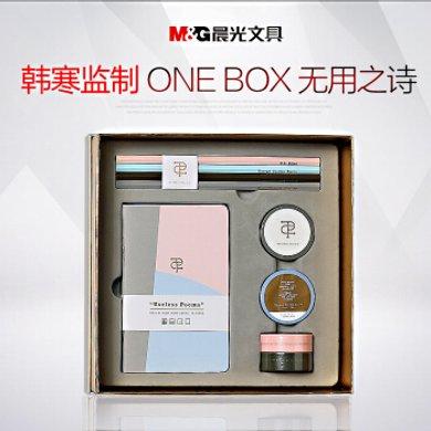 晨光文具 韓寒監制ONE BOX 無用之詩 文具禮盒套裝 記事本套裝HAPY0044