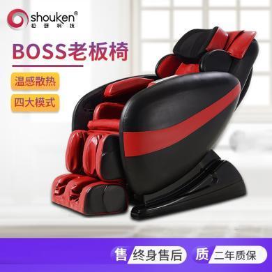 松研按摩椅家用新款全身3D按摩太空艙全自動電動多功能零重力按摩沙發DSBOSS?