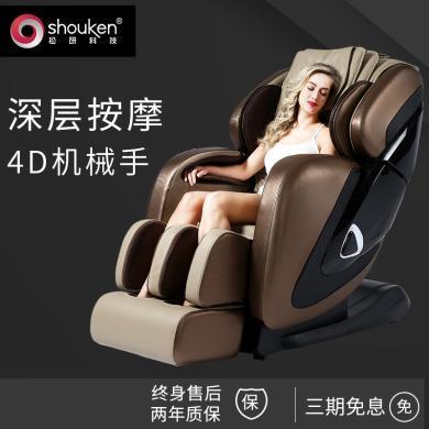 松研按摩椅 家用新款全自動全身揉捏智能多功能太空艙零重力按摩DS-A7M