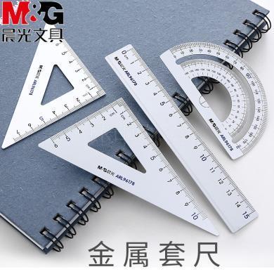 晨光鋁合金套尺 繪圖四件套尺子中小學生用三角板量角器考試直尺套裝韓國簡約可愛兒童多功能繪畫4件套文具ARL96178