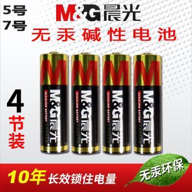 晨光电池5号?#34224;?#30897;性电池7号电池五号儿童玩具遥控器鼠标电池4节装