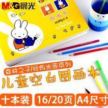 晨光儿童卡通空白图画本十本装画画纸绘画本子美术画本A4幼儿园宝宝小学生画纸涂鸦手绘加厚优质纸张APYMK229