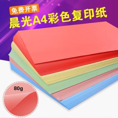 晨光彩色a4打印復印紙80g加厚彩紙一包100張厚粉色黃藍色紅色彩色學生手工紙白紙折紙彩打紙黑色混色a4紙紅紙
