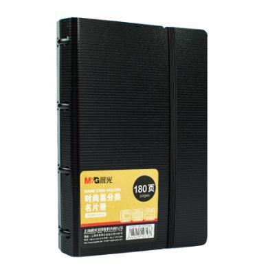 晨光ADM92923名片册 卡册名片夹 大容量收纳册小巧方便携带卡本