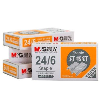 晨光ABS92616 訂書釘 財務辦公用品 12號通用型24/6統一釘書針