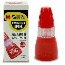 晨光AYZ97509 光敏印油10ml/瓶紅色油性即印即干印跡清晰財務印章印臺專用