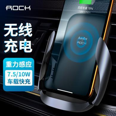 ROCK手機車載支架無線充電蘋果華為快充汽車出風口卡扣式通用 灰色