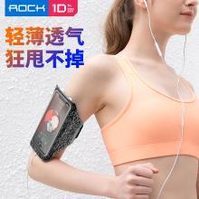 洛克rock运动臂带6.5寸(轻薄款二代)个性穿戴自由调节 预留耳机孔 荧光警示黑色