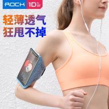 洛克rock运动臂带6.5寸(轻薄款二代)个性穿戴自由调节 预留耳机孔 荧光警示蓝色