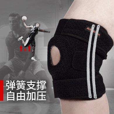 艾美仕 護膝運動護具髕骨帶籃球羽毛球登山跑步保護膝蓋半月板損傷男女護膝