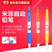 晨光文具活动铅笔 米菲系列经典学生自动铅笔0.7 MF3002-黑色1支