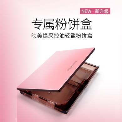 SOFINA/蘇菲娜Primavista映美煥采控油輕盈粉餅盒