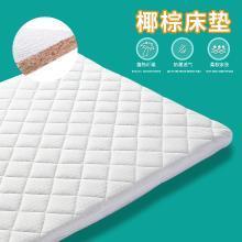 床墊定制天然椰棕寶寶新生兒童床墊子可拆洗