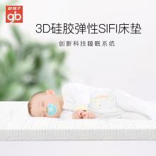 好孩子(gb)硅膠嬰兒床墊寶寶透氣透水柔順高回彈SIFI床墊FD918