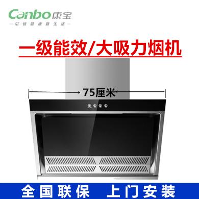 【全国联保 电机终身保修】欧式康宝烟机CXW-238-BJ9105大吸力侧吸式烟机