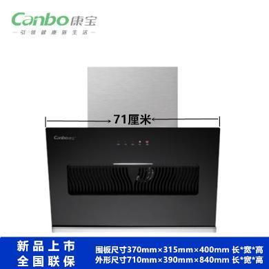【新品71厘米寬大吸力】康寶煙機BJ7101側吸式煙機抽油煙機老式煙機置換最佳尺寸