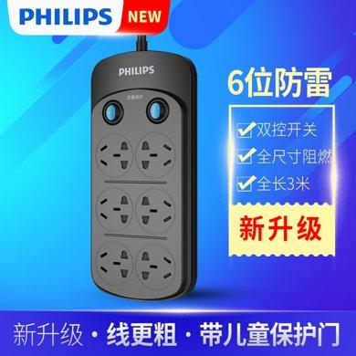 飛利浦(PHILIPS)防雷插座插排插線板接線板 抗浪涌 功率過載保護 六孔位全長3米 雙核電插板新國標SPS1620B/93
