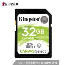 金士顿(Kingston)32GB SD 存储卡 U1 C10 高速升级版 高品质拍摄全高清视频 终身保固