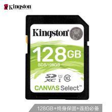 金士顿(Kingston)128GB SD 存储卡 U1 C10 高速升级版 高品质拍摄全高清视频 终身保固