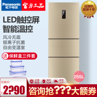 【下單立減200】松下NR-EC26WSP-N三門風冷無霜銀離子除異味家用小型冰箱