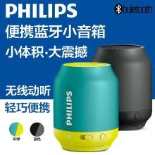 飞利浦(PHILIPS)BT25A无线蓝牙音箱 便携迷你口袋音箱 兼容苹果/三星手机/电脑小音响