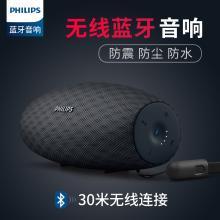 飛利浦(PHILIPS)BT6900B 音樂小號角 防水藍牙音箱 戶外便攜迷你音響 電腦桌面布藝低音炮 免提通話
