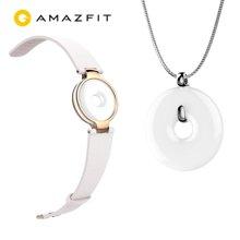 达宝恩 Amazfit手环 华米月霜手环 时尚百搭智能手环 可选赤道手环 高圆圆联名设计款 月霜手环+银色项链(项链不含主体) 白色
