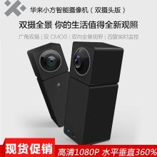 华来小方智能摄像机双摄版 家用1080p高清无线wifi手机远程摄像头