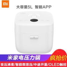 小米 米家电压力锅智能wifi控制板家用高压大容量5L全自动电饭煲