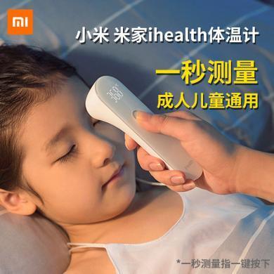 小米 米家ihealth体温 计婴儿宝宝成人家用智能红外线电子?#38706;?#35745;