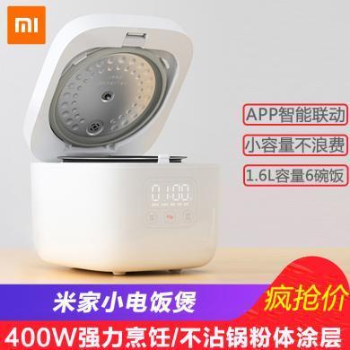 Xiaomi小米 米家小饭煲家用小型1.6L智能wifi远程多功能电饭锅