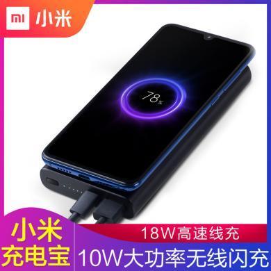 小米(MI)無線充電寶 小米無線充電寶 10000毫安雙向快充支持type-c大容量移動電源 小米無線充電寶