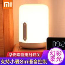 米家床头灯2二代家用无线智能卧室护眼可调节亮度调光氛围灯