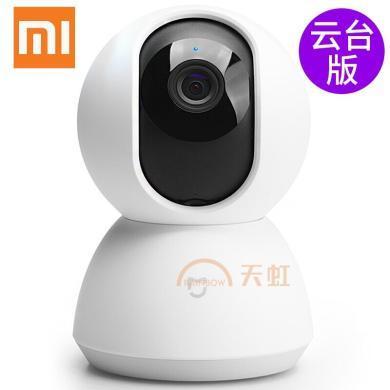 小米(MI)摄像头云台wifi监控米家智能摄像机云台版夜视360度无线高清网络远程家用 米家智能摄像机 云台版
