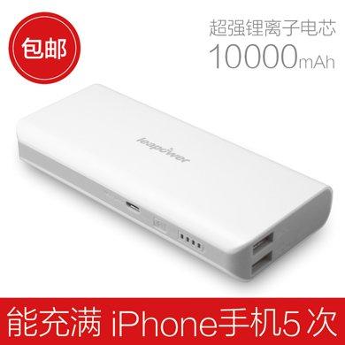 leapower 智能移動電源充電寶10000mAh毫安雙USB大容量安卓蘋果手機通用