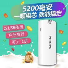 飞利浦 5200毫安 移动电源/充电宝 小巧便携 双USB输出 DLP2053