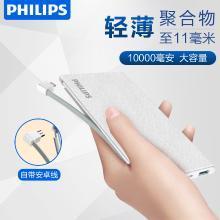 飞利浦 DLP1130S 10000毫安 移动电源/充电宝 超薄聚合物 自带线安卓