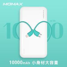 摩米士(MOMAX)苹果iphone充电宝10000毫安Type-C自带线超薄便携移动电源MFi认证 白色