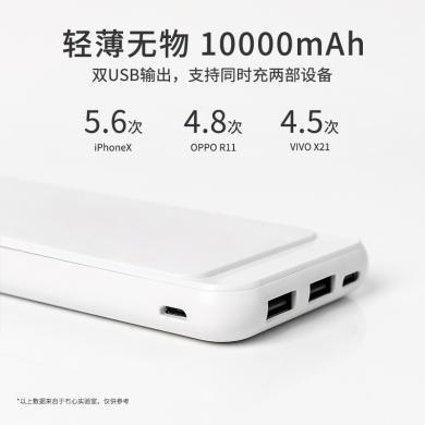 冇心充電寶大容量快充手機聚合物移動電源10000毫安 435