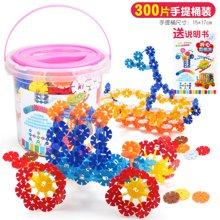 小才童益智接拼玩具加厚雪花片300片桶装塑料积木玩具1689-3219YZQD