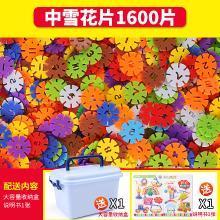 儿童益智玩具塑料中号雪花片积木拼装DIY玩具拼插积木早教玩具YZQD1689系列