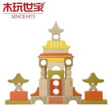 木玩世家爱木彩色系列中国风 大块木制积木儿童国学益智玩具礼品i3004