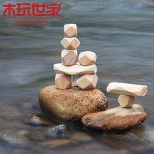 木玩世家爱木叠石 设计师原创木制叠石成人儿童宝宝1-2岁 3-6岁玩具i4007