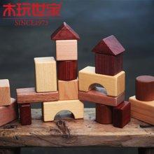 木玩世家爱木原木系列大地 大块木制积木玩具大地进口儿童宝宝原色原木木制i4009