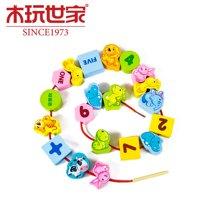木玩世家全家欢动物串串乐木制串珠玩具 木制穿绳积木儿童益智国民玩具Q2503