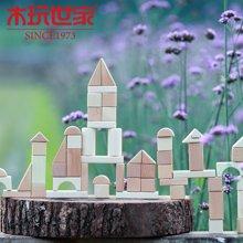木玩世家爱木经典系列大块木制原木清水积木玩具 进口榉木i5004-归真