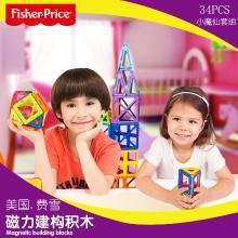 費雪磁力片百變提拉積木玩具套裝兒童智慧磁鐵積木益智禮物
